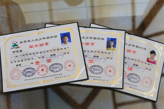 北京现代音乐研修学院 北音新闻网 获奖信息      记者近日获悉,北京