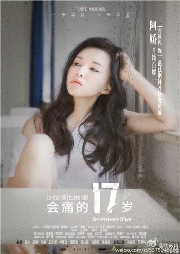 北京现代音乐研修学院学生鲁筱冉出演《会痛的17岁》挑战问题少女