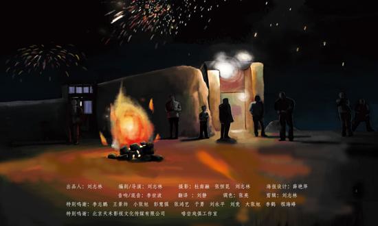 """北京现代音乐研修学院毕业生刘志林执导电影《新年》入围""""柏林华语电影节"""""""
