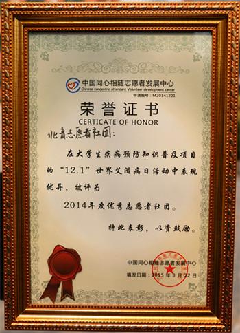 代音乐研修学院青年志愿者协会获中国同心相随志愿者发展中心颁发