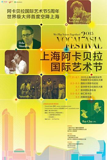 第五届全国阿卡贝拉音乐大赛北京现代音乐研修学院Crazy Snail人声乐