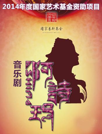 北京现代音乐研修学院音乐剧系毕业生韩卓妍主演音乐剧《阿诗玛》