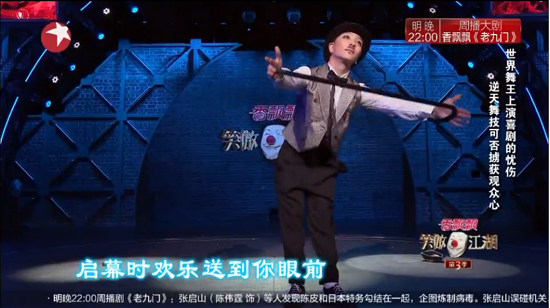 北京现代音乐研修学院毕业生黄景行夺《笑傲江湖》巅峰之夜亚军 冯小刚拉票宋丹丹痛哭