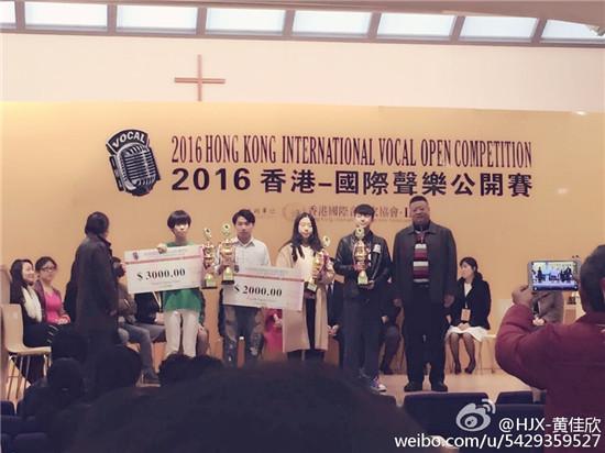 北京现代音乐研修学院附属中专学生黄佳欣获2016香港声乐公开赛一等奖