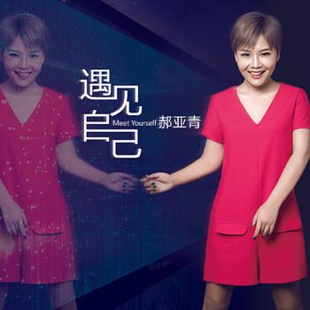 北京现代音乐研修学院流行演唱学院毕业生郝亚青最新单曲《遇见自己》全面发行