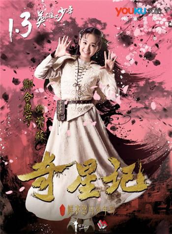 吴磊宣传海报