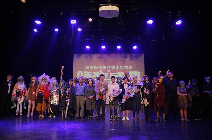 北京现代音乐研修学院2017美国好莱坞特效化妆大赛暨颁奖盛典圆满落幕