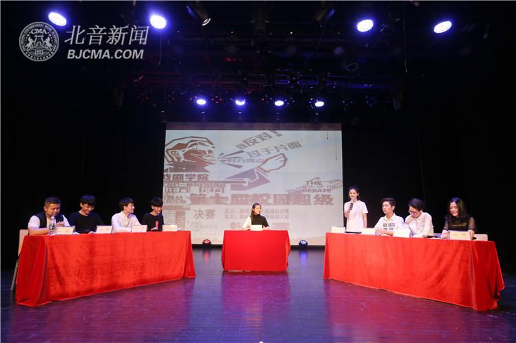 北京现代音乐研修学院影视戏剧学院第七届校园超级辩论赛决赛