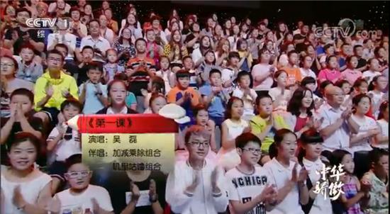 央视 开学第一课 开讲 北京现代音乐研修学院附中吴磊担任 课代表 唱响图片