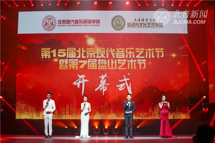 第十五届北京现代音乐艺术节