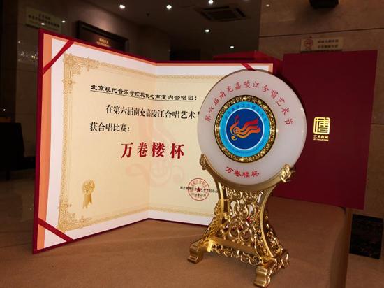"""北京现代音乐研修学院现代之声合唱团""""第六届南充嘉陵江合唱艺术节""""获大奖"""
