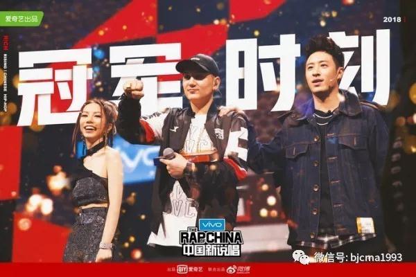 北京现代音乐研修学院艾热获《中国新说唱》冠军