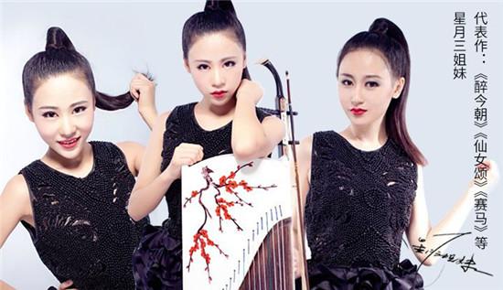 北京现代音乐研修学院星月三姐妹将亮相央视《魅力中国行》春节联欢晚会