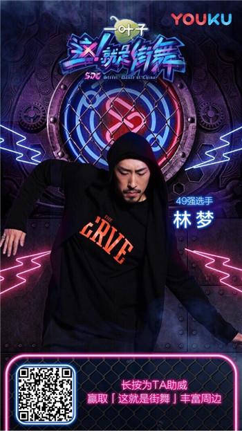 就是街舞》49强突围赛 北京现代音乐研修学院杨文昊,淡淡,林梦,西瓜图片
