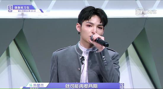 【快讯】《偶像练习生》北京现代音乐研修学院学子小鬼、朱星杰成功晋级20强