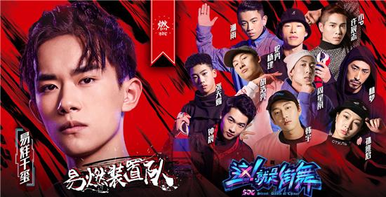 《这!就是街舞》北京现代音乐研修学院杨文昊、淡淡、王子奇、林梦成功晋级全国四十强