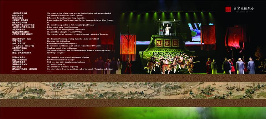 《天地运河情》宣传册