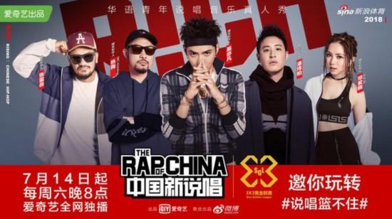 《中国新说唱》宣传海报