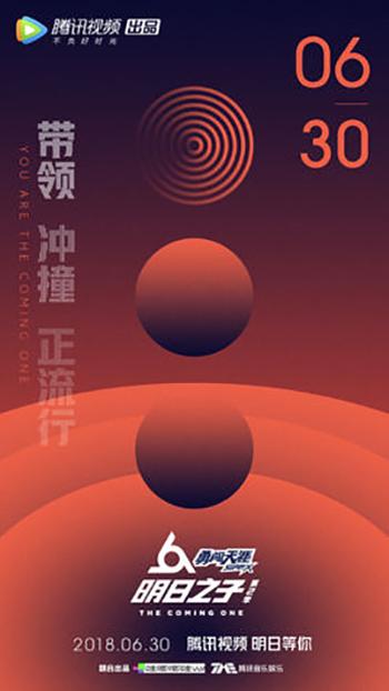 北京现代音乐研修学院学生曾育茗、段志豪《明日之子》第二季成功晋级