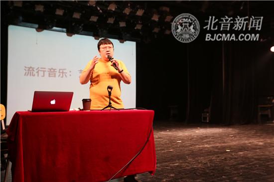 《我是歌手》《中国好声音》《蒙面歌王》特邀乐评人邓柯做客北京现代音乐研修学院大师讲堂