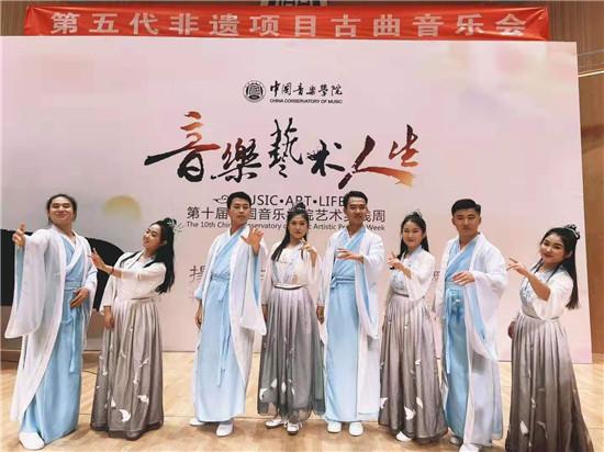 北京现代音乐研修学院师生精彩亮相全国第五代非遗项目古曲演唱会演出