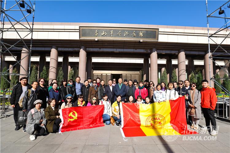 北音党委赴香山革命纪念馆、双清别墅开展主题党日教育