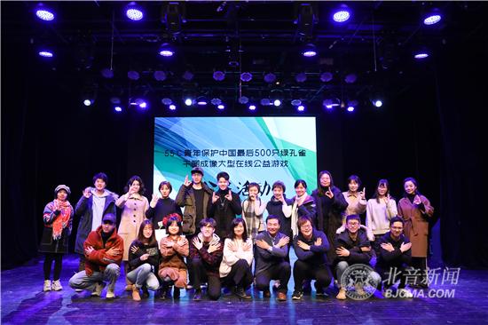 """北音公益大讲堂暨""""保护中国最后500只绿孔雀·千图成像大型在线公益游戏""""正式启动"""