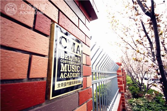 【艺考聚焦】北京现代音乐研修学院2020年各地报名考试时间一览表(更新中)