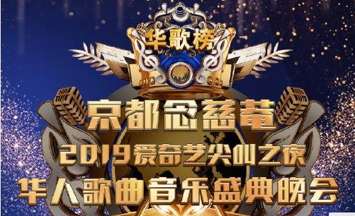 2019全球华人歌曲排行榜年度五强名单公布 小鬼、朱星杰、艾热、江映蓉、苏运莹等北音学子入围多个奖项