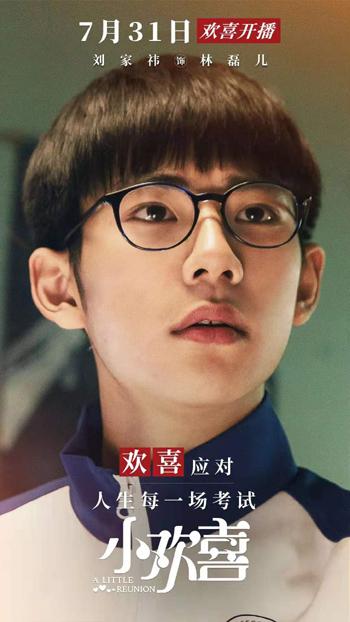 北京新天地棋牌下载官网音乐研修学院附中刘家祎