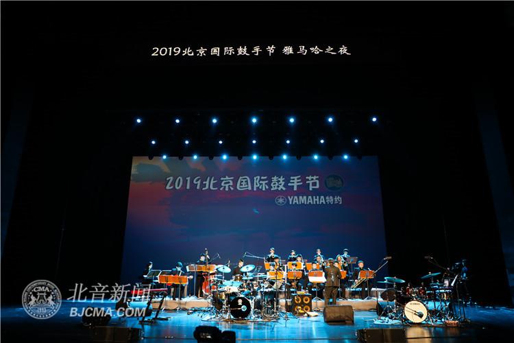 2019北京国际鼓手节闭幕音乐会