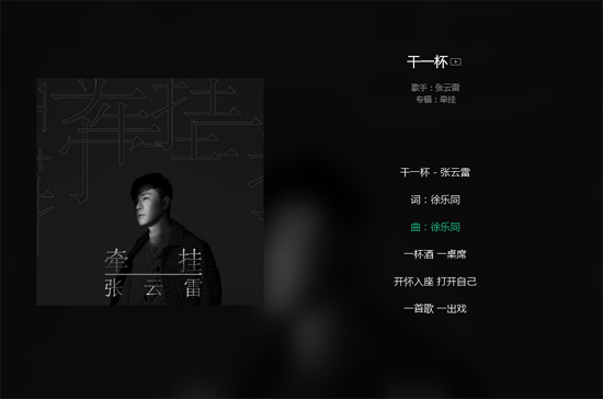 德云社相声演员张云雷再出新EP 北京现代音乐研修学院毕业生徐乐同词曲助阵