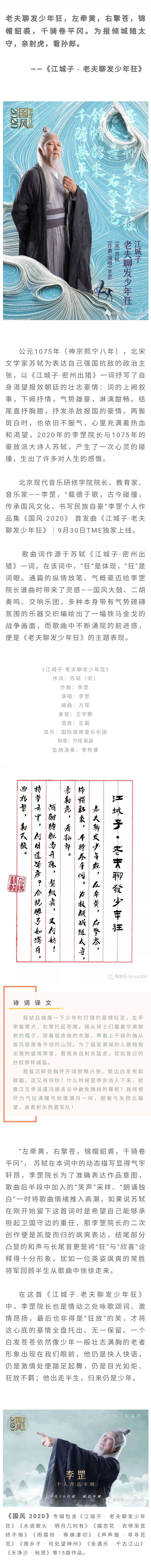传承国风文化 书写民族自豪!李罡院长古诗词音乐作品专辑《国风2020》开篇之作《江城子·老夫聊发少年狂》霸气上线