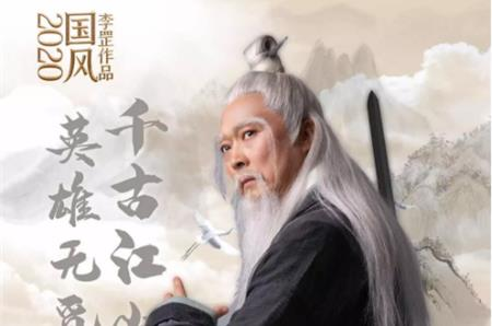 李罡院长《国风 · 2020》专辑作品《永遇乐 · 千古江山》上线发布