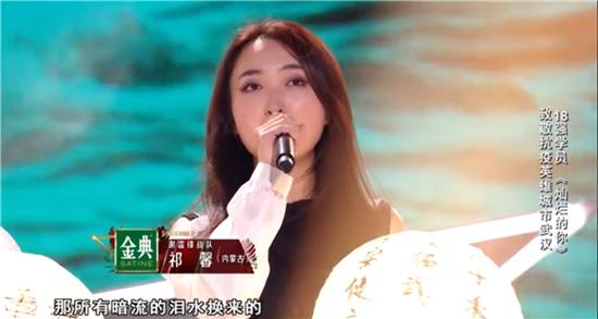《中国好声音2020》总决赛 祁馨等18强学员合唱《灿烂的你》共同致敬伟大祖国