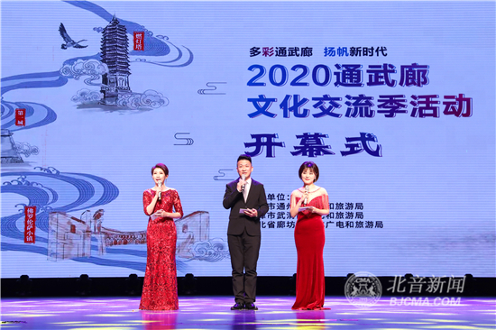 2020通武廊文化交流季活动开幕 北京现代音乐研修学院精彩节目倾情助阵