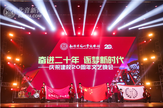 【视频】20年的独家记忆!北京现代音乐研修学院附中建校20周年文艺晚会精彩集锦
