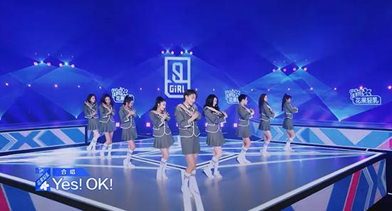 《青春有你2》发布主题曲《YES!OK!》 北音附中毕业生刘雨昕实力站C位