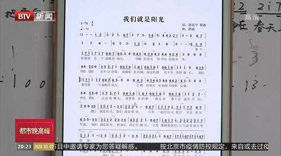 北京现代音乐研修学院学生阴政与家人原创歌曲《我们就是阳光》为抗疫加油