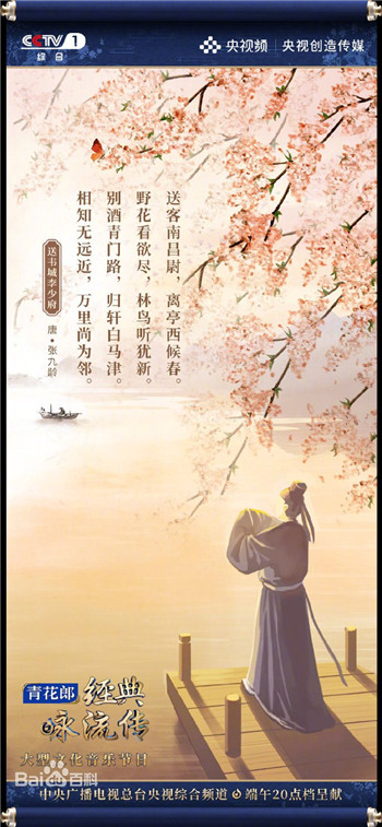 《经典咏流传3》:迪玛希演唱《万里梦同心》 徐乐同作曲