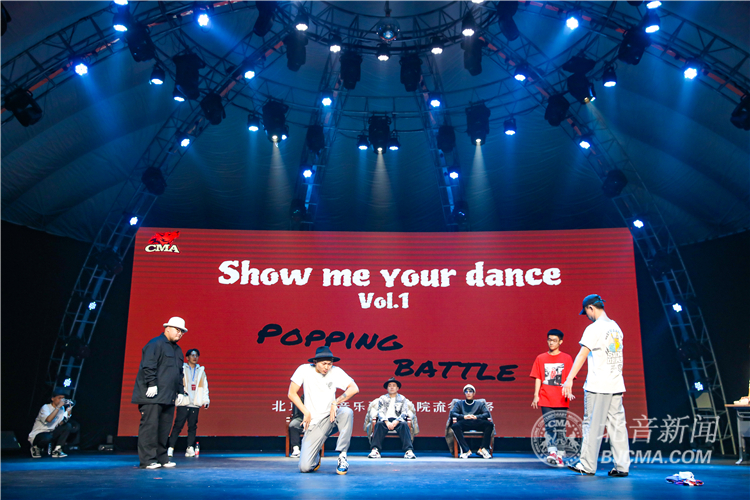 首届《Show Me Your Dance》街舞大赛