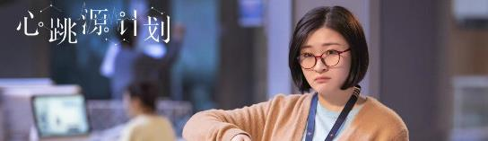 《心跳源计划》开播 北音毕业生石蕊饰李纯然