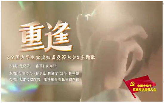 北京现代音乐研修学院受邀参加《全国大学生党史知识竞答大会》主题歌录制