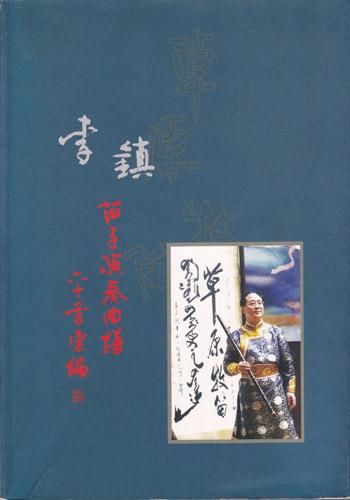 葫芦丝曲 李镇老师演奏的牧歌图片